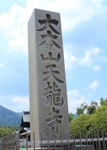 京都の旅 7月30日 2泊3日 二日目②