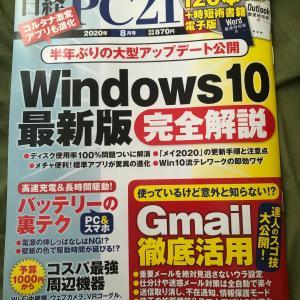 日経PC21  年間購読