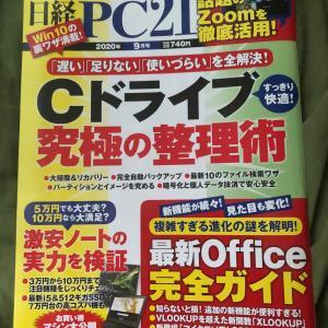 日経PC21  9月号届く