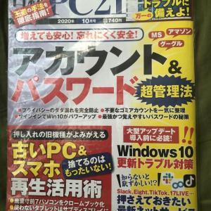 日経PC21 10月号 届く