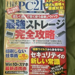 日経PC21 2020年11月号届いた