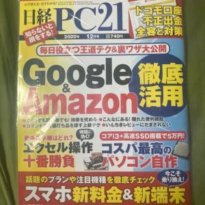 日経PC21 2020年12月号が届いた