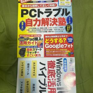 日経PC21  2021年3月号届く