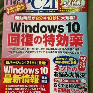 日経PC21  2021年8月号  届く