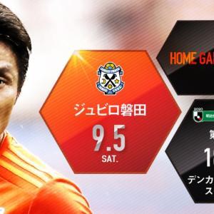 6ポイントマッチを制する!(vs 磐田)