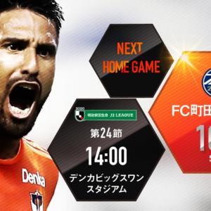 ホームで勝つ!連勝だ!!(vs 町田)