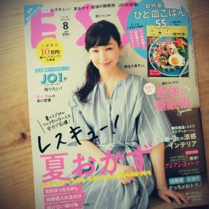 【THE 雑誌ESSE8月号】