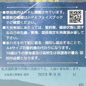 「上州武尊山スカイビュートレイル30」の計画