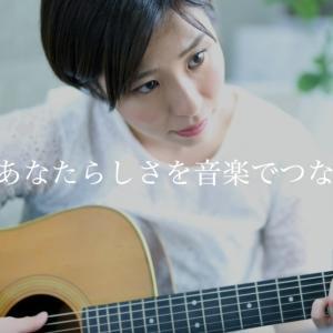 いえオト〜オンライン専門の音楽教室♪OPEN