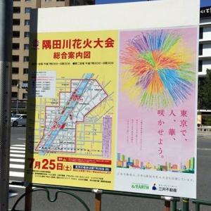 東京 浅草 隅田川花火大会がいよいよ7月25日(土)です!