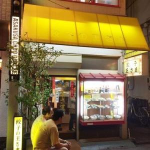 東京 浅草で美味しい餃子とラーメンを食べる 「餃子の王さま」