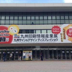 九州印刷情報産業展