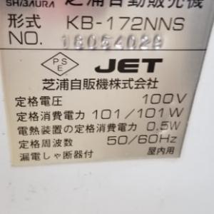 芝浦自動販売機KB-172NNS