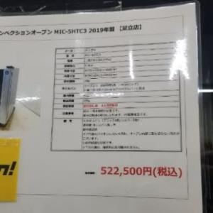 ホシザキMIC-5HTC3-2019年