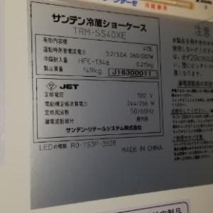 ホシザキIM-230DWM