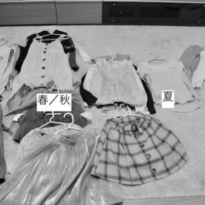 いっぱいあるのに服が欲しくなるのは、バランスが悪かったから!