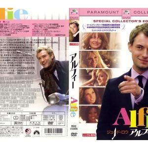 アルフィー 映画のあらすじ(ネタバレ)、感想、英語のセリフ・名言