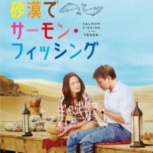 砂漠でサーモン・フィッシング 映画のあらすじ(ネタバレ)、感想、セリフ