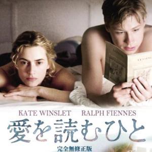 愛を読むひと 映画のあらすじ(ネタバレ)、英語のセリフと評価感想