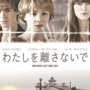 わたしを離さないで 映画のあらすじ(ネタバレ)、英語のセリフ、評価感想