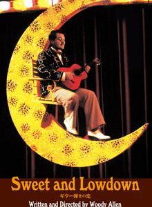 ギター弾きの恋 映画のあらすじ(ネタバレ)とセリフ、感想
