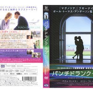 パンチドランク・ラブ 恋愛映画の英語のセリフ、あらすじ(ネタバレ)