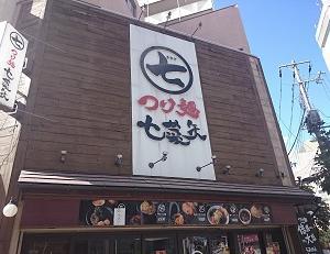 カプセルホテル一人旅 錦糸町買い物&ラーメン巡り旅①