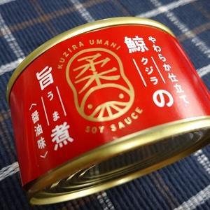 鯨(くじら)の旨煮醤油味の缶詰を食べた感想