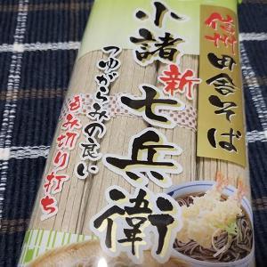 マツコの知らない世界で紹介された信州田舎そばを食べてみた!