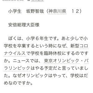 実在しない小学生の声を載せる朝日新聞