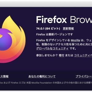 Firefox Browser 74.0.1 が緊急リリース 。  重要度『critical』のセキュリティフィックス対応
