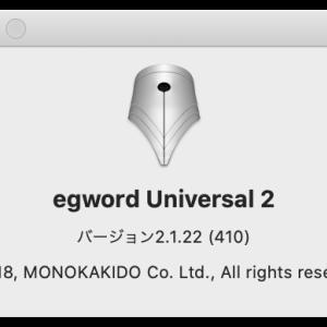物書堂さんから egword Universal v2.1.22 がリリース。 ユニバーサルクリップボードに対応。