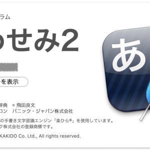 「かわせみ2」 v2.0.17 がリリース。