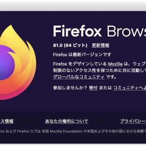 Firefox Browser 81.0 がリリース
