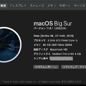 macOS Big Sur 11.6.1リリース。  macOS Big Sur 11.6リリース。 【今回も重要なセキュリティアップデートの実施?】