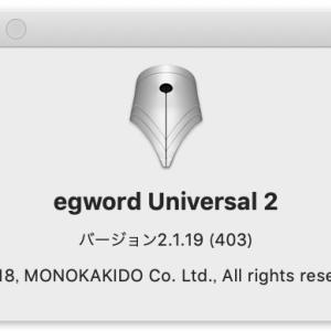 物書堂さんから egword Universal v2.1.19 がリリース。