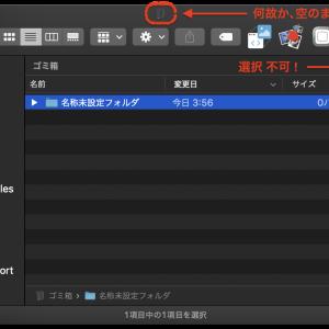 macOSのゴミ箱が常に空き状態の表示になった件