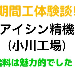 アイシン精機(小川工場)での期間工体験談!給料は魅力的でした!【給料・仕事・寮・人間関係】