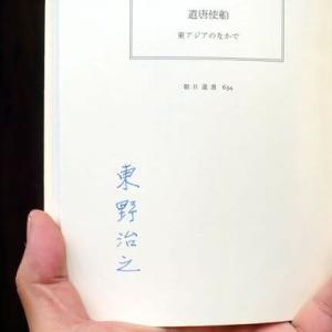 東野治之「遣唐使」(岩波新書 2007年刊)レビュー