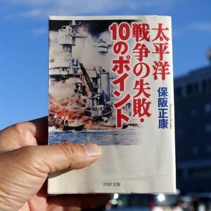 保阪正康「太平洋戦争の失敗・10のポイント」(PHP文庫)