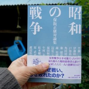 保阪正康対論集「昭和の戦争」(朝日新聞社2007年刊)レビュー