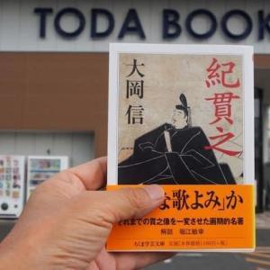 大岡信「紀貫之」(ちくま学芸文庫)を読みはじめた