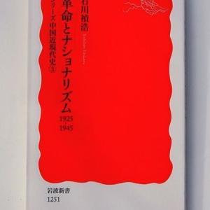石川禎浩「革命とナショナリズム 1925-1945」シリーズ中国近現代史③ 岩波新書(2010年刊)の衝撃