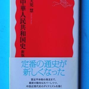 「中華人民共和国史」 ~天児慧、analystsの言説に耳をすます