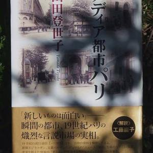 山田登世子「メディア都市パリ」藤原書店(2018年刊)レビュー