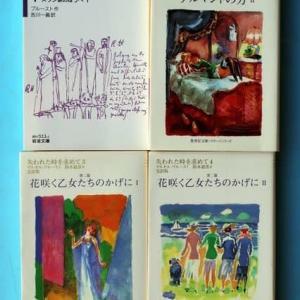 20世紀の小説について ~プルーストを読むかどうか?
