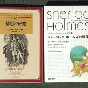 ハンドルネームの変更 ~シャーロック・ホームズについて