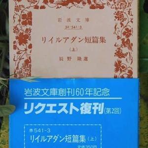 岩波文庫リクエスト復刊 「リイルアダン短篇集(上)」