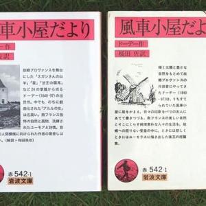 ドーデー「風車小屋だより」(桜田佐訳)の改版が刊行された