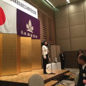 躰道シーラカンス 日本躰道協会創立54周年記念式典